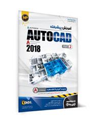 آموزش پیشرفته (AutoCAD 2018 (Part 2
