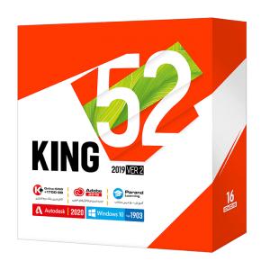 مجموعه نرم افزاری KING 52
